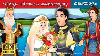 വീണ്ടും സ്നേഹം കണ്ടെത്തുന്നു | Finding Love Again Story in Malayalam | Malayalam Fairy Tales