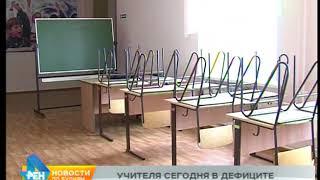 Дефицит учителей по многим предметам сохраняется в школах региона
