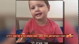 הילד הישראלי ששבר את הרשת - האבא מדבר