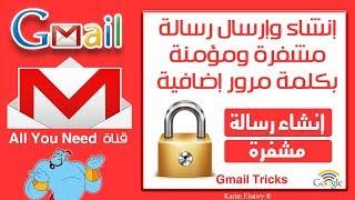 Secure Mail Gmail | انشاء وارسال رسالة مشفرة فى جيميل