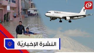 موجز الأخبار: بعد الأمطار..فيضانات وانهيارات صخريّة  وإختفاء طائرة إيرانية كانت تقوم برحلة داخلية