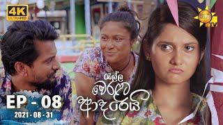 Ralla Weralata Adarei | Episode 08 | 2021-08-31 Thumbnail