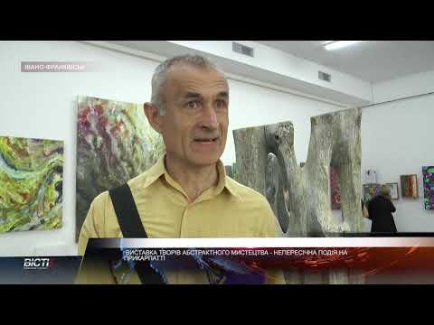 Виставка творів абстрактного мистецтва в Івано-Франківську