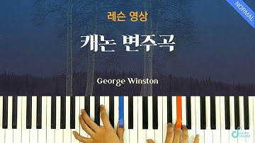 [피아노 레슨] 캐논 변주곡 (Cannon Variation) - George Winston l 피아노 악보/ Piano Sheet/ Cover