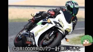 【CBR1000RR】パワー計測にいってきた【フルエキ+パワコマ】 thumbnail