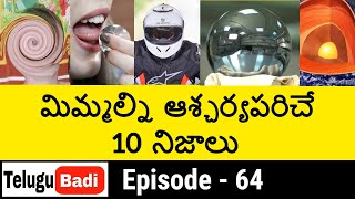 Top 10 Interesting Facts in Telugu | Unknown and Amazing Facts Episode 64 | Telugu Badi Facts