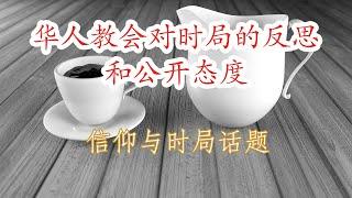 """华人教会对时局的反思和公开态度 11月21日 祝健牧师 """"信仰与时局话题"""" (3/3) Faith and current political situation / Pastor Zhu"""