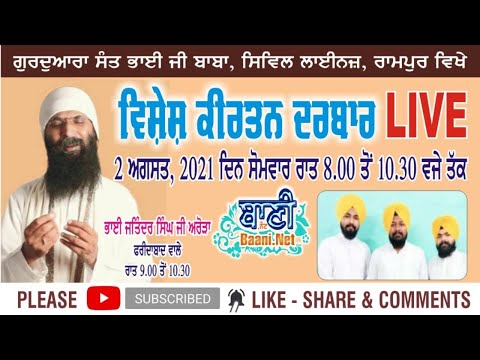 Special-Live-Gurmat-Samagam-Bhai-Jitender-Singh-Ji-Arora-Faridabad-Rampur-02-August-2021