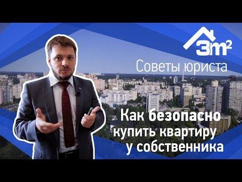 Как безопасно купить квартиру у собственника?