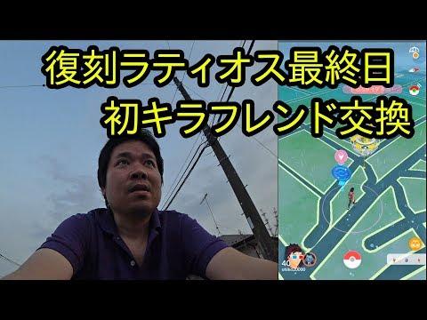【ポケモンGO】復刻ラティオス最終日&初キラフレンド交換