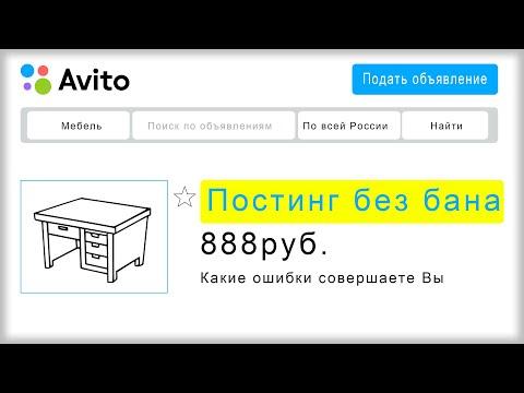 Почему AVITO блокирует объявления?