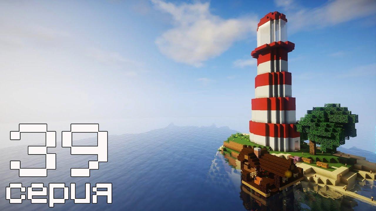 ДИМАКРАФТ: Серия 39 - Дом рыбака и маяк - YouTube