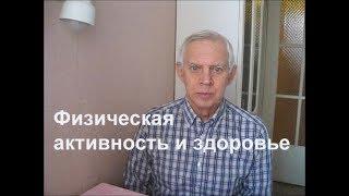 Физическая активность и здоровье Alexander Zakurdaev