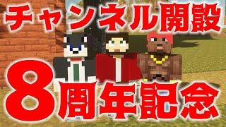 【生放送】ぽこにゃんチャンネルがお陰様で8周年を迎えました!