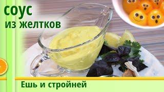 Вкусный СОУС из ЖЕЛТКОВ яиц для ПОХУДЕНИЯ 🐣 Соус к мясу | Соус для курицы 🐣 ДИЕТИЧЕСКИЕ РЕЦЕПТЫ