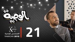 مسلسل الوصية | الحلقة الحادية والعشرون  | AL Wasseya Episode 21