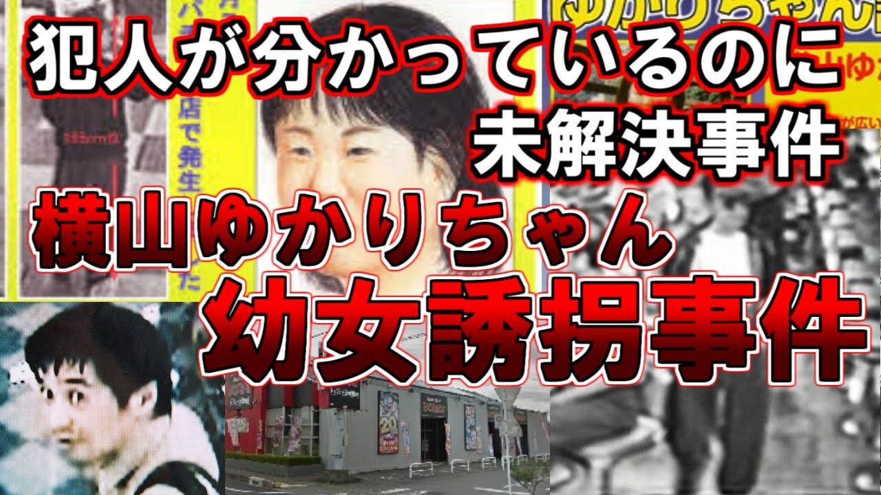 【ゆっくり解説】犯人が分かっているのに未解決事件。横山ゆかりちゃん幼女誘拐事件
