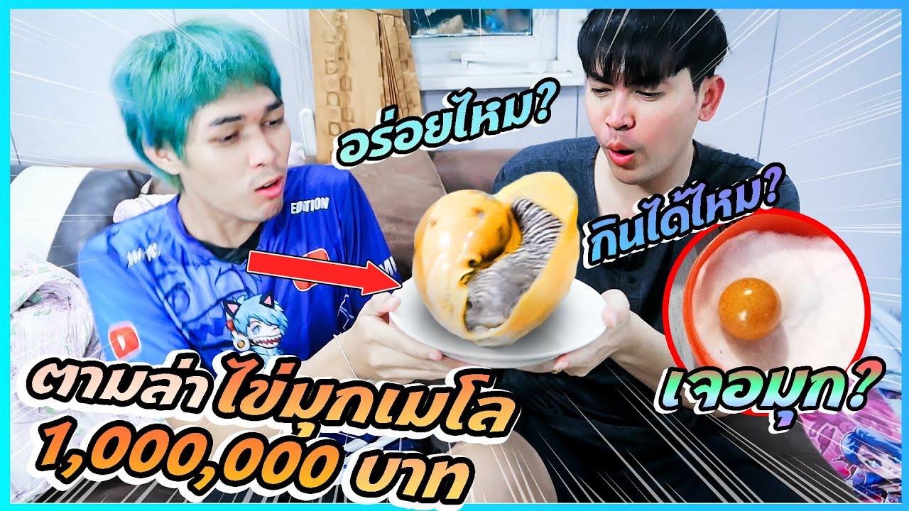 ลองกินไข่มุกเมโล 1 ล้านบาท!! จะเจอไหม อร่อยไหม กินได้จริงไหม?