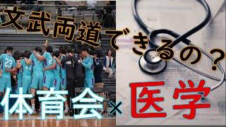医学部でも体育会系の部活をできるの⁈〜しくじり先生による授業〜1日目!