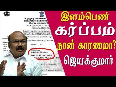 minister jayakumar audio - im not responsible for the girl jayakumar slams vetrivel tamil news live