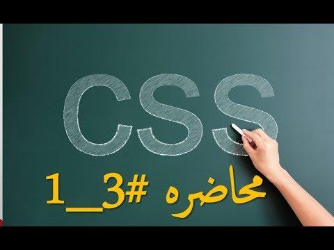 3 تغيير لون النص والخلفيه لصفحه الويب باستخدام Css Colors Background Color In Css Youtube