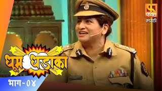 Dhum Dhadaka | धूम धडाका | Episode 04 | Comedy Skit 04 | Marathi Comedy Show | Fakt Marathi
