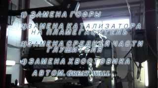 замена гофры. замена катализатора. ремонт глушителей(замена гофры. замена катализатора. ремонт глушителей., 2013-04-01T11:49:10.000Z)