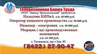 08.07.20 в 10.02 на СТС ТБТ-Ульяновск