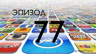 Обзор лучших игр и приложений для iPhone и iPad (77)