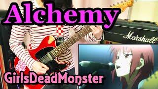 どうも、Pain(ペイン)です! 今回は「Girls Dead Monster」の『Alchemy...