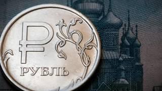 Финансовые эксперты назвали рубль
