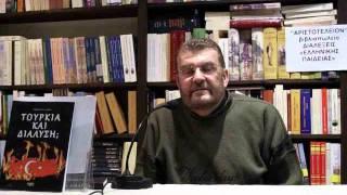 Publicación Demonio Frenesí  Νίκος Χειλαδάκης – Δημοσιογράφος- Συγγραφέας- Τουρκολόγος, Εθνικά Θέματα  Ελλάδα, Τουρκία, Ελληνοτουρκικά, Άμυνα, Στρατηγική, Ασφάλεια, Προφητείες,  Διπλωματία