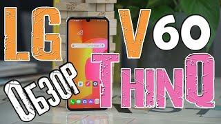 Обзор LG V60 Thinq | новый смартфон от LG