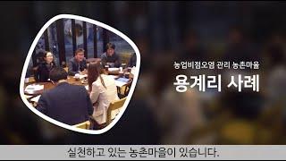 [한국농어촌공사 농어촌연구원] 농업비점오염 관리 성공사…