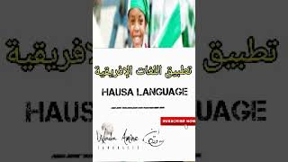 Hausa On My Road: Speak Languages With Amin