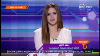 TimeOut - احمد الاحمر يكشف كواليس جلسته مع محمد حلمي مدرب الزمالك وسبب تغيير حفني