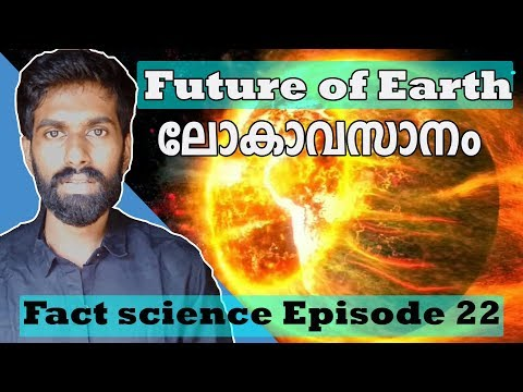 р┤▓р╡Лр┤Хр┤╛р┤╡р┤╕р┤╛р┤ир┤В| Future of Earth Explained| Fact Science EP 22