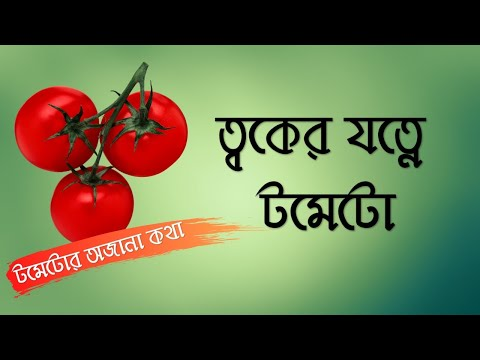 Tomato Beauty Tips For Face