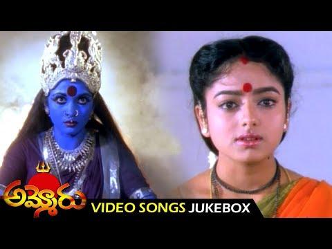 Ammoru Movie  Songs  Ammoru Movie Jukebox  Soundarya,Ramya Krishna,Suresh  Mallemalatv