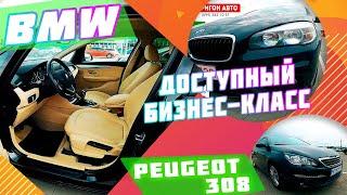 #БМВ 2-серии: лучший бюджетный минивэн от BMW из Европы-   нашему клиенту и #Peugeot 308 пригон авто