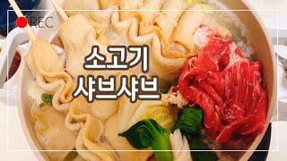 (sub) 뜨끈한 모듬 샤브샤브손님초대음식 Shabu-…