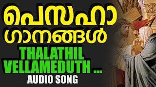 താലത്തിൽ വെള്ളമെടുത്തു   Pesaha Songs Malayalam   Christian Devotional Songs Malayalam 2018