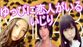 NMB48 山口夕輝 吉田朱里 岸野里香『りかにゃんとあかりんのゆっぴに恋人がいるイジリ』