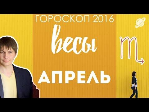 Гороскоп на июль 2017 - ВЕСЫ -