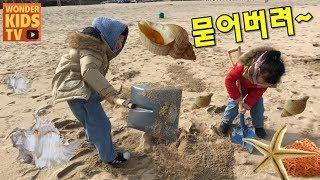 겨울바다 보러왔어요! 바다에서 스케일이 다른 모래놀이~ 다 묻어버리자! sand play l 원더키즈tv가 간다