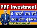 PPF Investment | PPF निवेश में ये गलती कभी मत करे | Public Provident Fund Investment 2019
