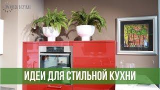 7 ИДЕЙ для ОРГАНИЗАЦИИ и ДЕКОРА КУХНИ - Влог #2. Мебельный магазин  | 25 часов в сутках
