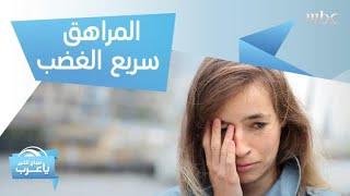 نصائح مهمة حول طريقة التعامل مع المراهق سريع الغضب