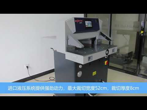 5208TX touch screen hydraulic paper cutter