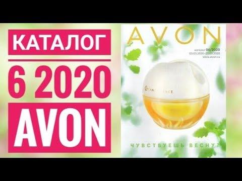 ЭЙВОН КАТАЛОГ 6 РОССИЯ 2020|ЖИВОЙ КАТАЛОГ СМОТРЕТЬ НОВИНКИ CATALOG 6 2020 AVON  КОСМЕТИКА